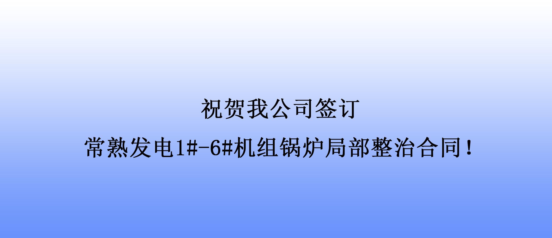 祝贺我公司签订常熟发电1#-6#机组锅炉局部整治合同!
