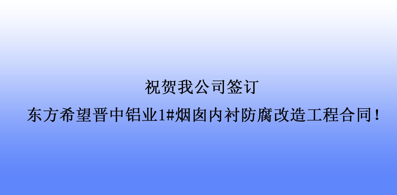 祝贺我公司签订东方希望晋中铝业1#烟囱内衬防腐改造工程合同!