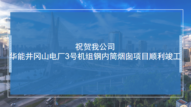 祝贺我公司华能井冈山电厂3号机组钢内筒烟囱项目顺利竣工